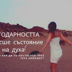 БЛАГОДАРНОСТТА - Тета Хилинг уебинар