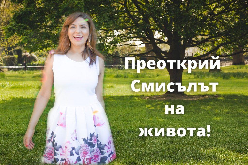 Тета Хилинг или Тета лечение с Мариана Красимирова