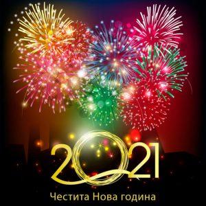 Изчистване на старата 2020 г и Програмиране на новата 2021г с Тета Хилинг