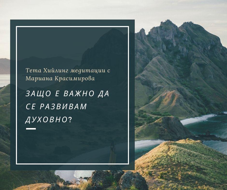 Духовно развитие с тета Хийлинг и Мариана Красимирова